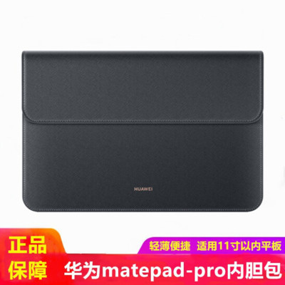 華為原裝內膽包保護套適用于M6 MatePad Pro 11英寸以下平板電腦適用 華為平板電腦內膽包 官方標配