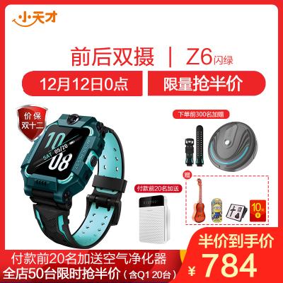 【前后双摄 酷炫新品】小天才电话手表Z6 闪绿4G全网通儿童智能防水定位中小学生男女孩手表