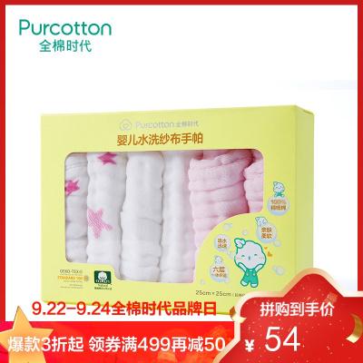 全棉時代 嬰兒水洗紗布手帕 寶寶洗臉巾六層紗25x25cm 6條裝