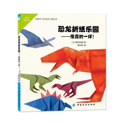 恐龍折紙樂園