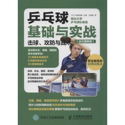 乒乓球基礎與實戰:擊球、攻防與戰術(全彩圖解版)9787115411518人民郵電出版社田崎俊雄