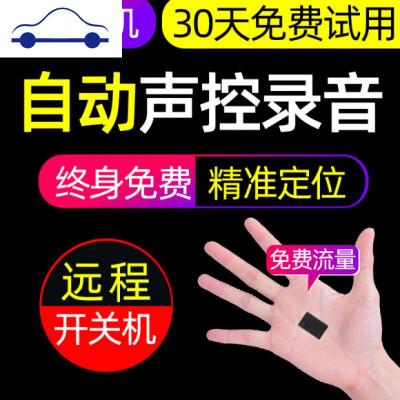 舒適主義(SHUSHIZHUYI) 小型定位器手機監聽設備無線聽音專業錄音手機遠程監控追蹤 【小巧版】GPS防盜/追蹤器