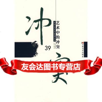 【9】藝術中的 ——中國藝術史坐標系列叢書978386159顧丞峰,吉林美術出版社 9787538619959