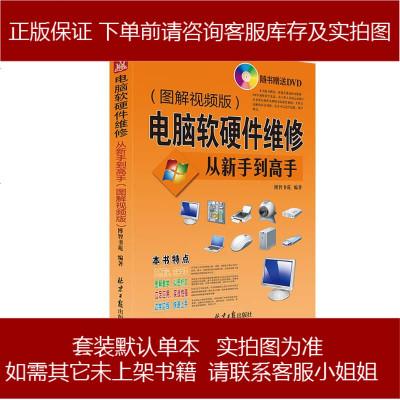 电脑软硬件维修从新手到高手:图解视频版 博智书苑 北京日报出版社(原同心出版社) 9787547717912