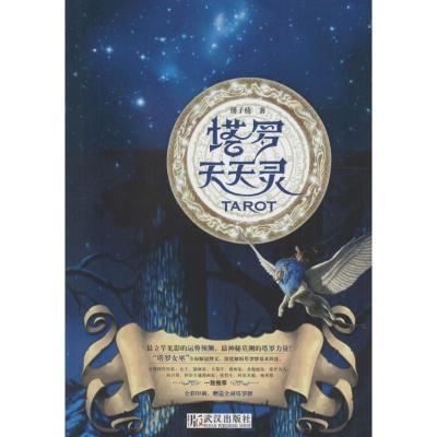 正版 塔罗天天灵 傅子绮 著 武汉出版社 9787543065789 书籍