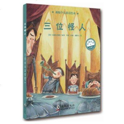 0902新编少儿童话绘本·三位怪人