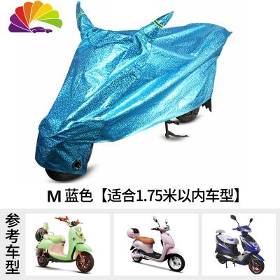 舒適主義電動摩托車防曬罩電瓶車防雨電動車車罩遮陽罩子雨罩車套遮雨蓋布 M藍色(雙耳)1.8米 XS