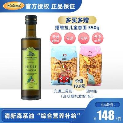馬恩法國原裝進口嬰幼兒輔食營養牛油果油250ml物理壓榨帶油嘴