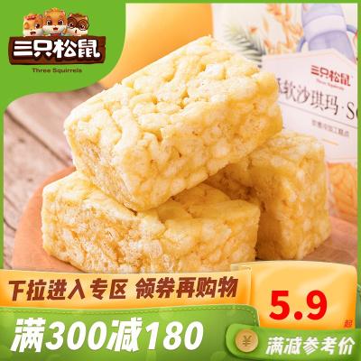 滿300減180【三只松鼠_酥軟沙琪瑪170g】休閑零食特產傳統老式小吃