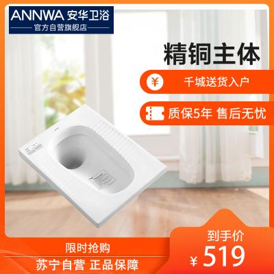 安華家用蹲便器套裝陶瓷帶存水彎蹲坑廁所防臭器大小便池aLD5328