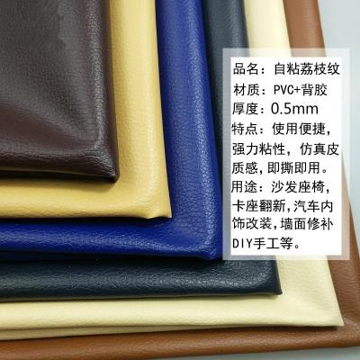自粘皮革修復沙發補丁貼軟包床頭翻新座椅汽車內飾改裝室內硬 灰色 0.5*1.38米