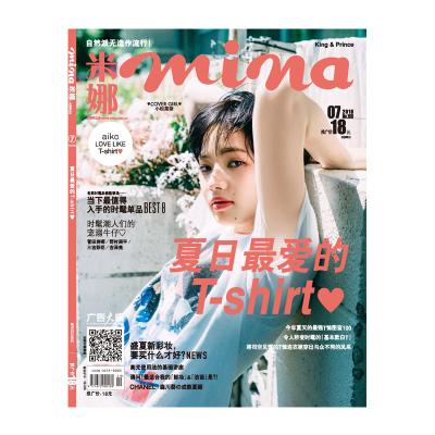 《米娜mina》日系女性时尚杂志2018年7月号(送米娜mina8周年笔记本)