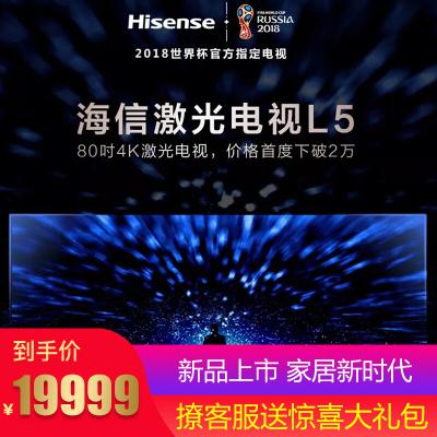 海信(Hisense)海信80L5 激光电视 80英寸4K智能影院巨幕