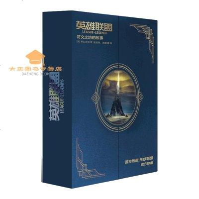 正版預售英雄聯盟符文之地的故事拳頭游戲著獻給所有玩家的珍藏級禮物魔幻奇幻玄幻小說