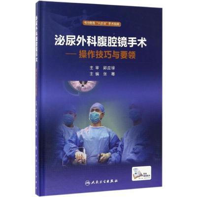 TSY1泌尿外科腹腔鏡手術:操作技巧與要領