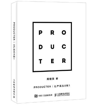 正版 Producter 让产品从0到1 人民邮电出版社 周楷雯 9787115439208 书籍