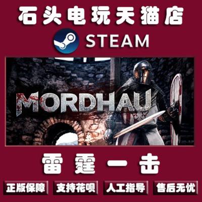 PC中文正版Steam游戲 MORDHAU 雷霆一擊 中世紀動作劍術游戲