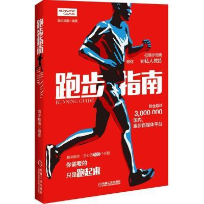 跑步指南 跑步指南 著 文教 文轩网