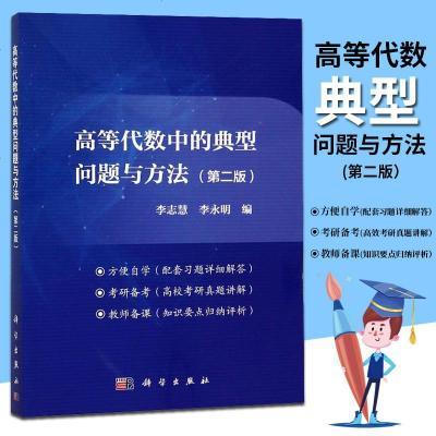 高等代數中的典型問題與方法第二版