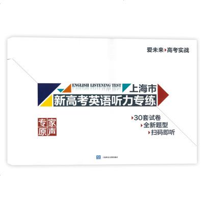 dzf-上海市新高考英语听力专练 30套试卷全新题型扫码即听 上海高考新题型 听力专项训练