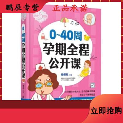 0~40周孕期全程公開課 劉晶晶 9787504219732