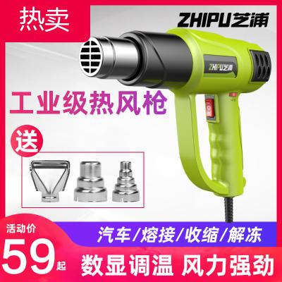 芝浦(ZHIPU)熱風槍小型塑料焊槍家用熱風機工業汽車烤槍貼膜熱縮膜熱縮槍 專業款兩檔調溫+三層風嘴