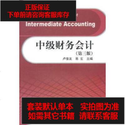 【二手8成新】级财务会计(第三版) 9787302390176