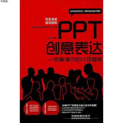 PPT創意表達——完美演示的11項修煉9787113135140中國鐵道出版社