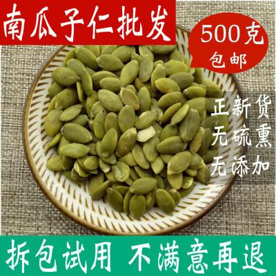 南瓜子生的 新貨原味500g剝殼南瓜仁去皮脫殼無殼鮮生南瓜籽