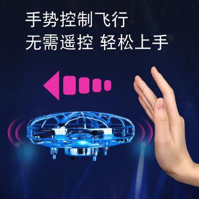 無人機玩具小學生迷你型兒童智能懸浮飛碟ufo手勢感應遙控飛行器