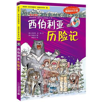 西伯利亞歷險記/我的本科學漫畫書絕境生存系列13 小學生課外閱讀書籍7-10-11-12-15歲