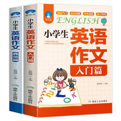 2册小学生英语作文入篇+典范篇 小学英语写作/语法阅读辅导课外书3-4-5-6年级英语作文书三四五六年级小升初作文大全