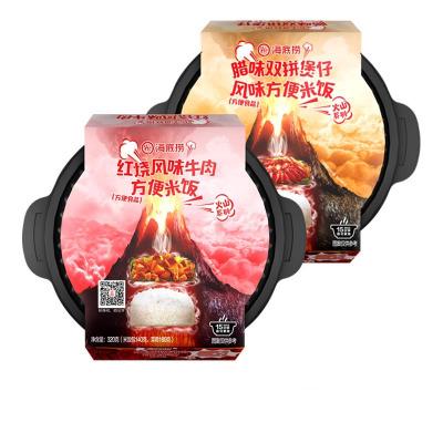 海底撈 紅燒風味牛肉方便米飯320g+臘味雙拼煲仔風味方便米飯217g 自助自熱米飯 自嗨自發熱懶人米飯