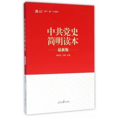 中共黨史簡明讀本('兩學一做'系列)