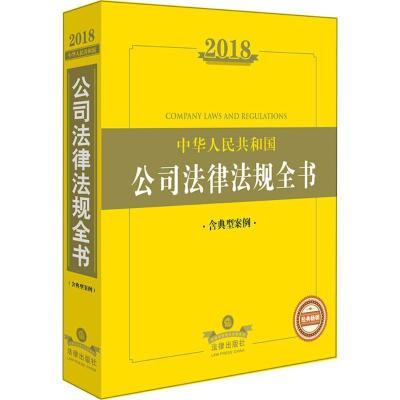 WX12018中华人民共和国公司法律法规全书:含典型案例