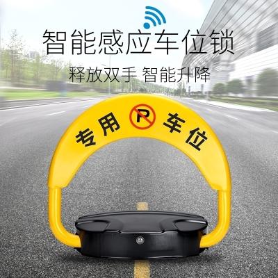 霸位智能遙控地鎖車位鎖加厚防撞汽車庫占位鎖自動感應停車位地鎖 干電池自動感應+遙控D1款(升級加厚鋼板蓋)