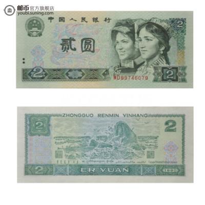 郵幣商城 第四套人民幣 四版幣 1990年 面值2元貳元 單張902 紙幣 收藏聯盟 錢幣藏品 人民幣收藏品