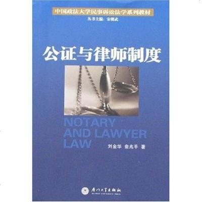 公證與律師制度 劉金華、俞兆平 廈大學出版社 9787561527696
