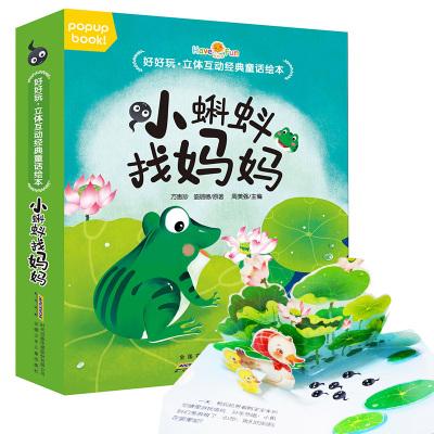 小蝌蚪找媽媽 兒童3d立體書翻翻書 好好玩立體互動經典童話繪本