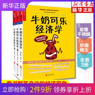 【樊登推 薦牛奶可樂經濟學完整版1-3全套3三冊 通俗經濟學原理經濟學讀物教材 經濟學弗蘭克經典圖書籍