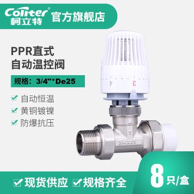 柯立特coliter PPR直式自動溫控閥 暖氣片散熱器專用 8只/盒