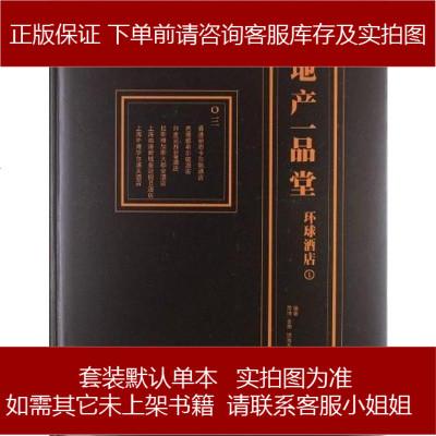 環球酒店地產品堂1 蘇坤 9787561843345