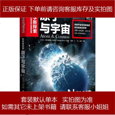 原子与宇宙(彩) 【美】《科学新闻》杂志社(Science News) 电子工业出版社 9787121288883