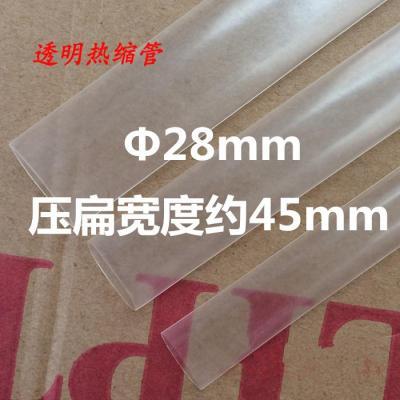 透明熱縮管絕緣套管閃電客 UL認證 25/28/30/35/40/45/50/60mm剪米 直徑φ28mm/1米