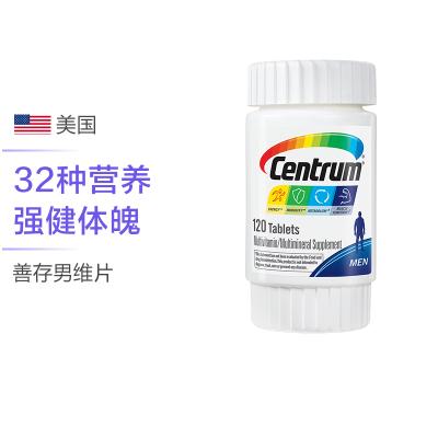 【舒缓疲劳,男士专属】Centrum 善存 男士复合维生素 120粒/瓶 美国进口