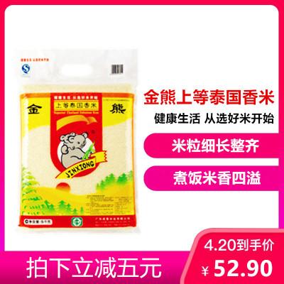 金熊泰國香米 金熊上等泰國香米 2.5kg 進口大米 香米 新老包裝