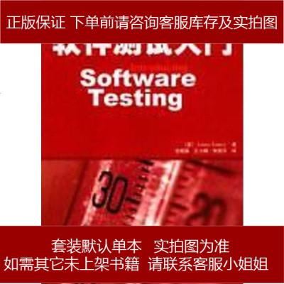 軟件測試入 塔姆瑞斯 人民郵電出版社 9787115117960