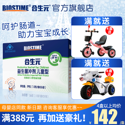 合生元(BIOSTIME)法國進口 (0-7歲寶寶嬰兒幼兒 ) 奶味活性益生菌沖劑 2g/袋×26袋裝
