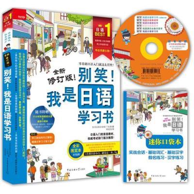 别笑!我是日语学习书 畅销150万册 入门首选教材 从50音到单词会话语法一本搞定 (全新修订版)