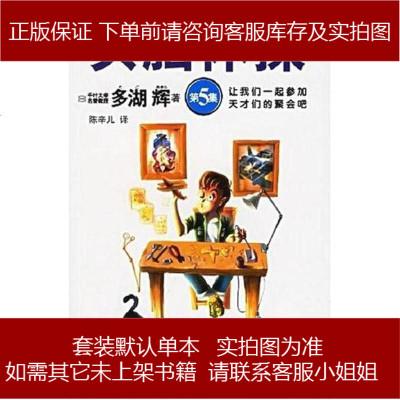 頭腦體操 陳辛兒 中國輕工業出版社 9787501949861